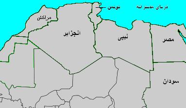 شمال آفریقا