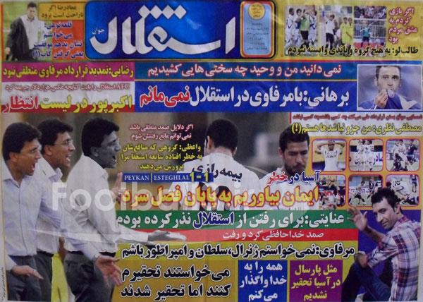 قیچی های استقلال مهمترین عناوین روزنامه ورزشی استقلال جوان(عکس)