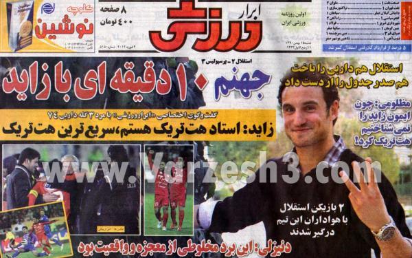 Image result for تیتر روزنامه های ورزشی امروز