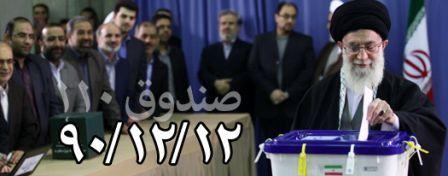 رهبری و انتخابات