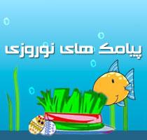 نتیجه تصویری برای اس ام اس تبریک عید نوروز همکار رئیس کارمند رسمی