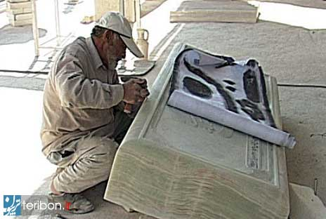 سنگ قبر آیت الله بهجت