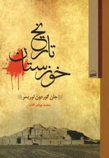 5ضرب المثل درباره دوستی انتشار 2 کتاب درباره خوزستان