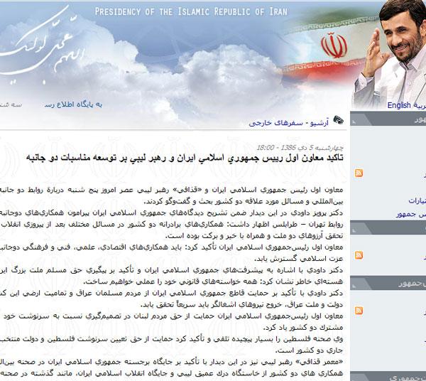 سایت ریاست جمهوری