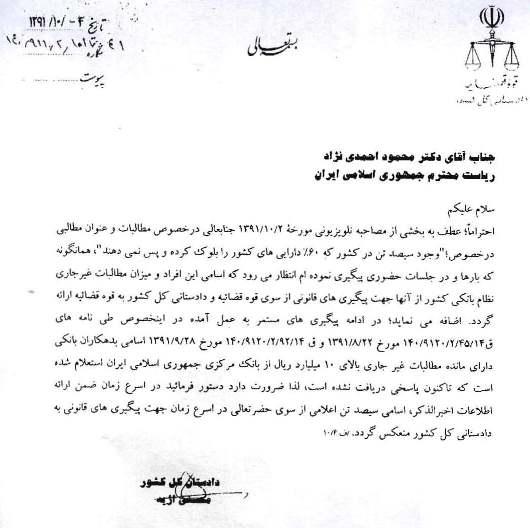 نامه دادستان به تهران