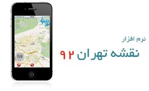 عکس نقشه تهران 92 - گالری عکسعکس نقشه تهران 92