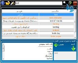 دانلود مترجم فارسی به انگلیسی