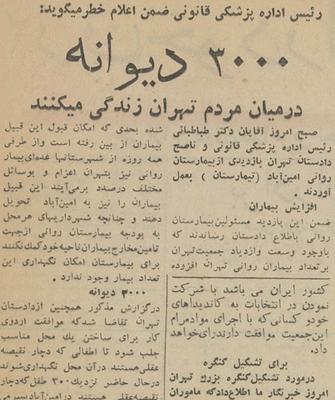 اختلالات روانی تهرانیها 800 برابر شد!