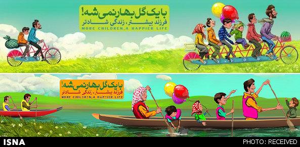 جمعیت ایران ۲۰۰ میلیون
