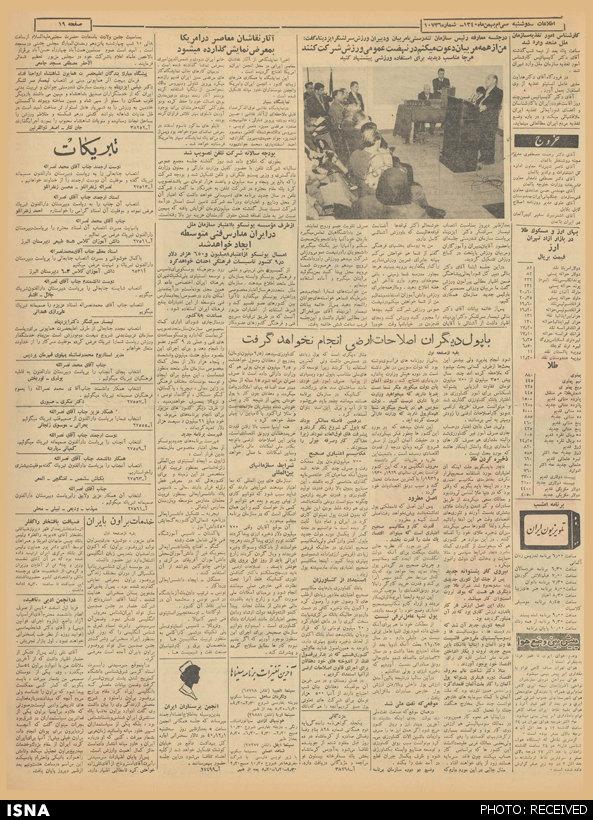 قیمت روپیه اندونزی در ایران امروز قیمت ارز و طلا در 50 سال پیش