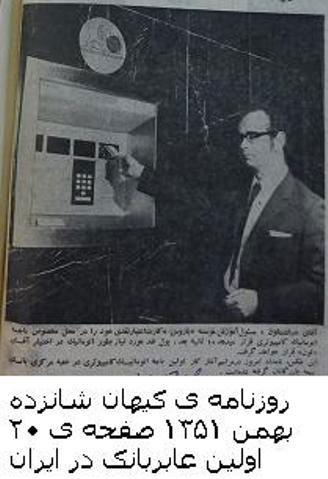 اولین عابربانک ایران