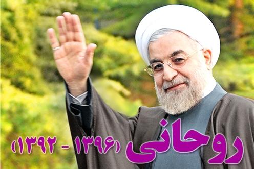 حسن روحانی رئیس جمهور منتخب ایران