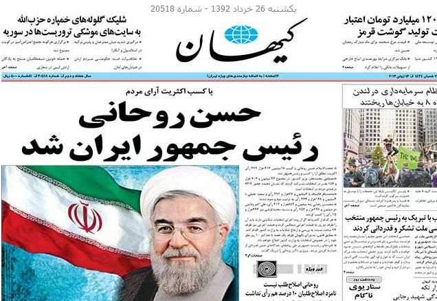 روحانی یازدهمین رئیس جمهورایران شد