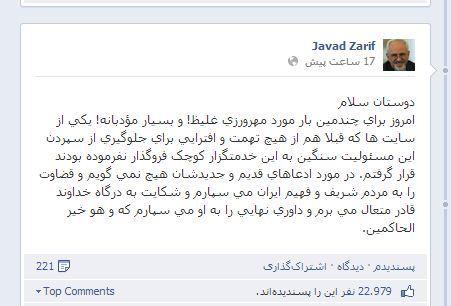 پاسخ فیس بوکی ظریف به انتقادات اخیر+عکس