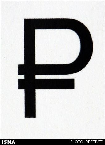 نمادی برای روبل روسیه