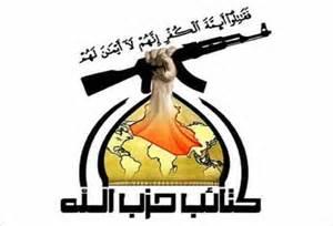 فرمانده حزب الله عراق توسط داعش ترور شد