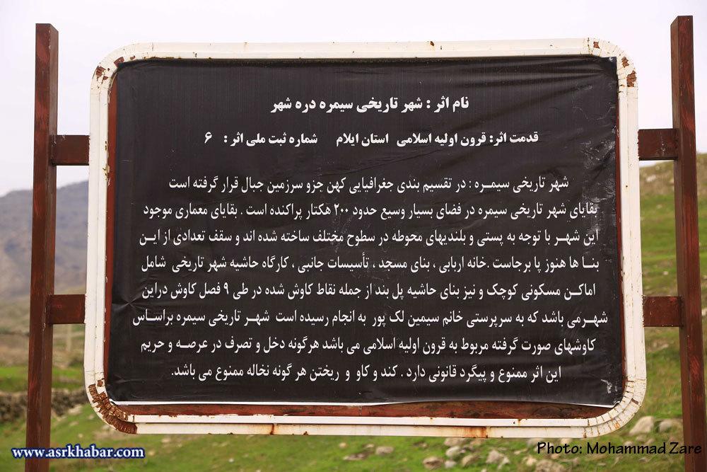 ردپای گوسفندان در شهر تاریخی سیمره (+عکس)
