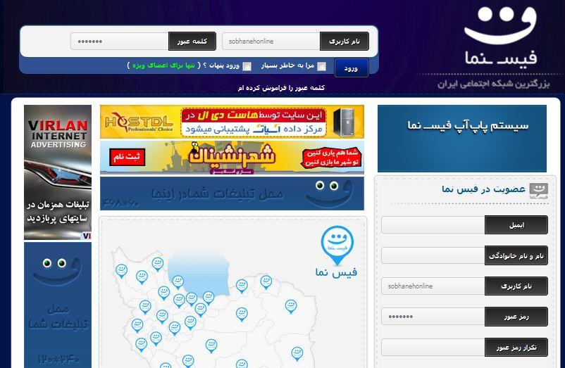 فیس نما هک شد/ اطلاعات ۲ میلیون کاربر ایرانی به سرقت رفت! (+عکس)