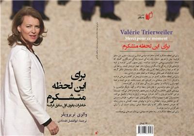 کتاب خاطرات همسر غیررسمی اولاند به فارسی ترجمه شد (+روجلد)