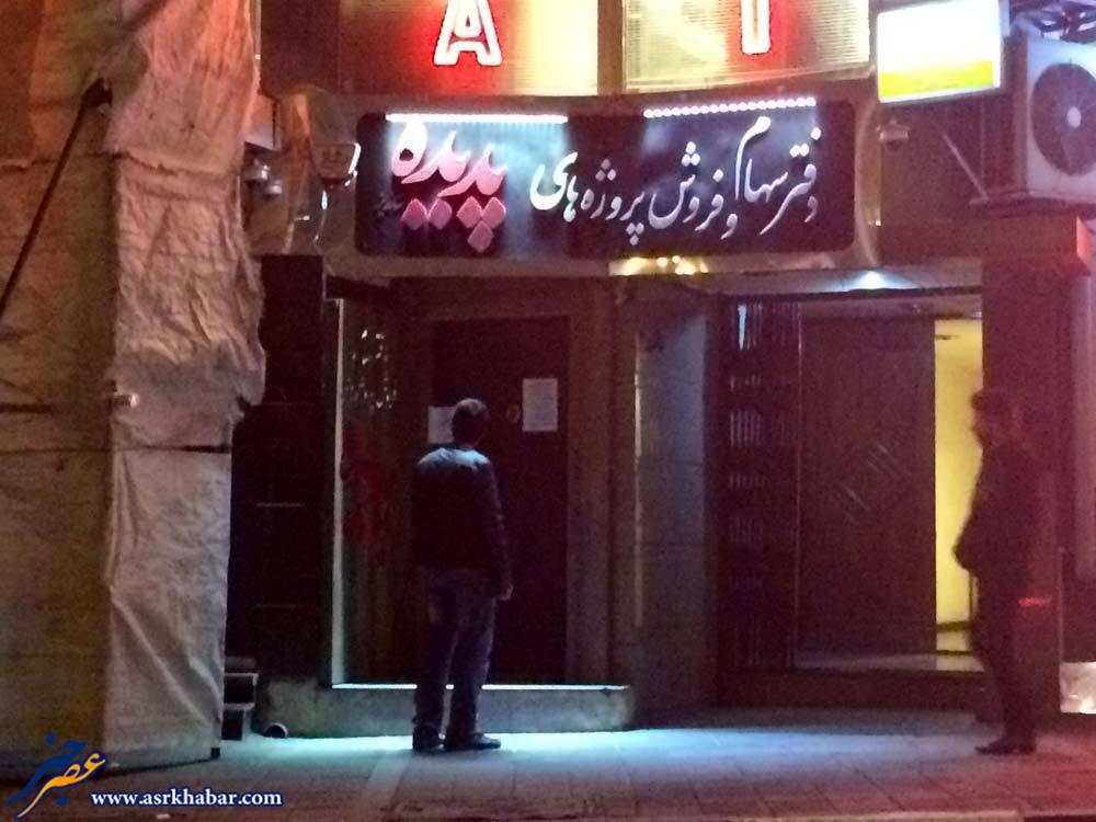 تصاویر پلمپ دفتر پدیده شاندیز در تهران