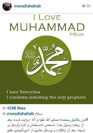 کمپین اینستاگرامی «من عاشق محمدم» شهاب مرادی +عکس و متن