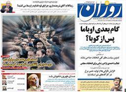 مدير مسؤول روزنامه روزان: بازداشت يغما فشخامي با توقيف روزنامه ارتباطی ندارد