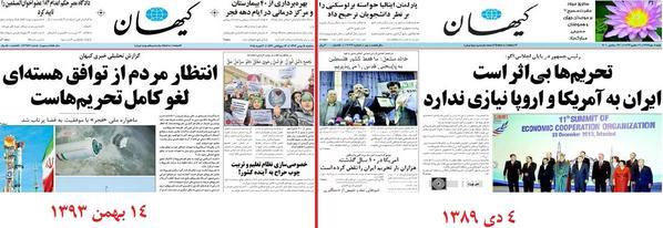 نظر کیهان درباره تحریم ها چه بود؟ چه شد؟ (عکس)