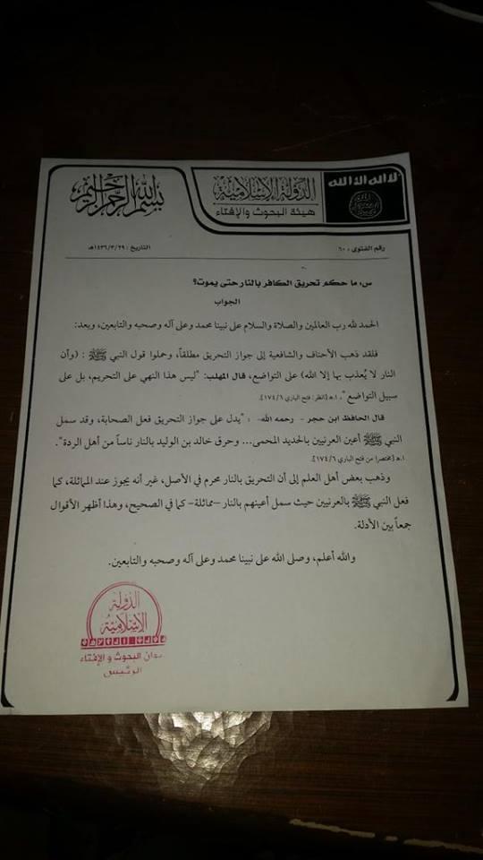 داعش خلبان اسیر اردنی را سوزاند (+عکس) / اردن: 6 عضو القاعده را اعدام می کنیم / ناآرامی در شهر زادگاه خلبان: مردم ساختمان های دولتی را به آتش کشیدند