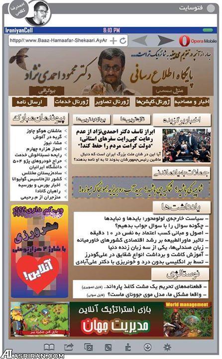 (طنز) نمایی دیگر از سایت احمدی نژاد