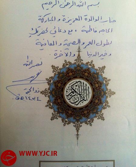 دفن دستخط نصرالله همراه با پیکر مادر احمدی نژاد