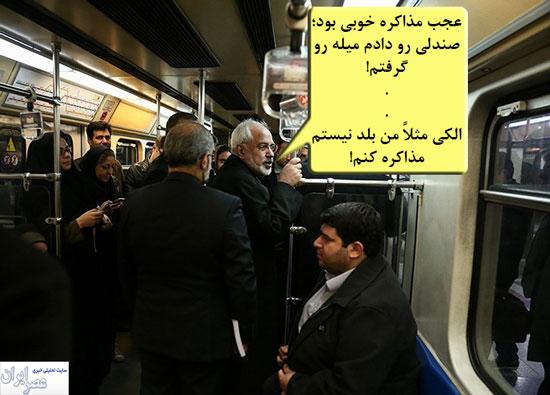 ظریف: الکی مثلاً من بلد نیستم مذاکره کنم!