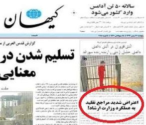جعبه سیاه یک فایل صوتی: از همخوانی در تهران تا تک خوانی در قم!