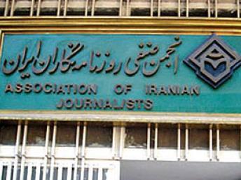 نتیجه تصویری برای انجمن صنفی روزنامه نگاران