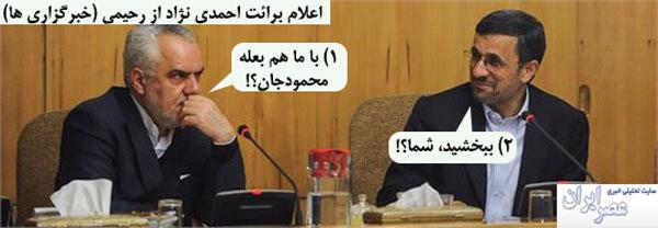 با ما هم بعله محمودجان؟!