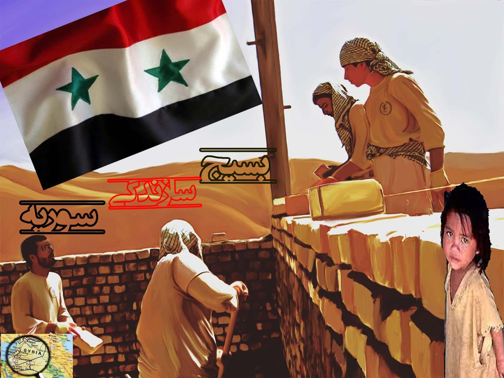 مقام سپاه: تشکیل بسیج سازندگی در سوریه