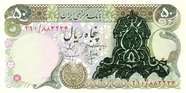 تغییرات در اسکناس های ایرانی (+عکس)