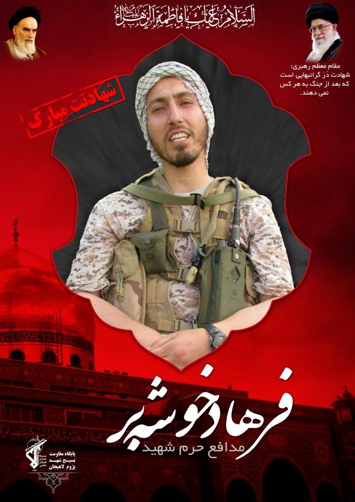 شهادت یک عضو سپاه در سامرای عراق / تشییع در گیلان
