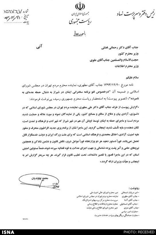دستور روحانی برای پیگیری سریع حادثه شیراز / هم «آمران» و هم «عاملان» شناسایی و تحت پیگرد قرار گیرند