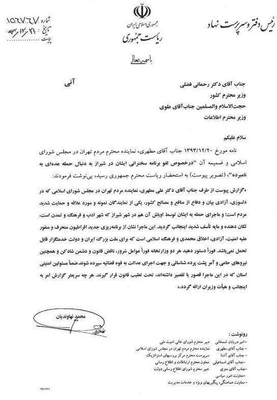 رئیس جمهور: حمله اوباش به مطهری نشان از برنامه ریزی جدید  افراطیون منحرف و منفور است/  مسوولین امنیتی استان فارس که تقصیر داشته اند، تحت تعقیب قانون قرار گیرند