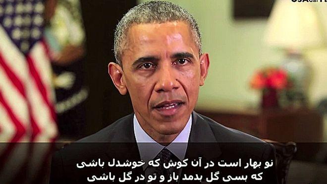 پیام نوروزی اوباما: 'بهترین فرصت چند دهه اخیر' برای آینده متفاوت در اختیار است