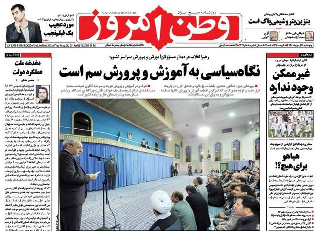 صفحه اول روزنامه های پنجشنبه
