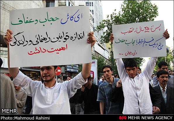 تجمع معنادار تهرانی ها در حمایت از حریم خانواده