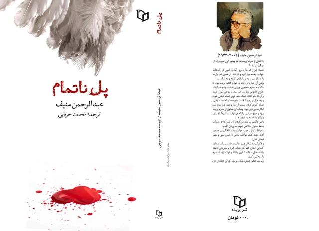 انتشار ترجمه یک رمان عربی در ایران (+روجلد)