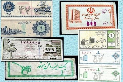از دفترچه بسیج اقتصادی تا کارت سهمیا (+عکس)