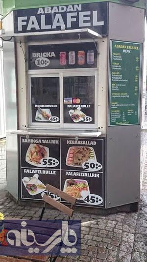 فلافل آبادان در سوئد! (عکس)