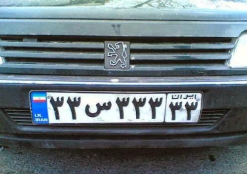 سه ترین پلاک ایران (عکس)