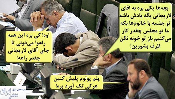 شوخی با نمایندگان مجلس