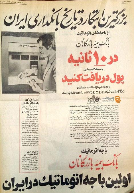 تبلیغ نخستین خودپرداز ایران (عکس)