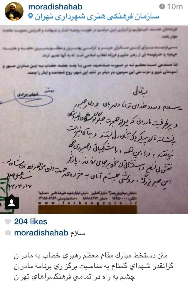 معوقات جانبازان عکس اینستاگرامی شهاب مرادی از دستخط رهبر انقلاب