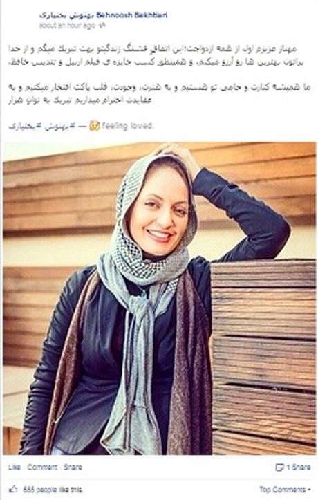 واکنش بهنوش بختیاری به خبر ازدواج مهناز افشار (+عکس)